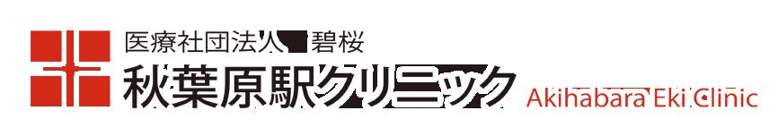 秋葉原駅クリニック